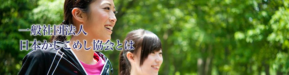 一般社団法人 日本かしこめし協会とは
